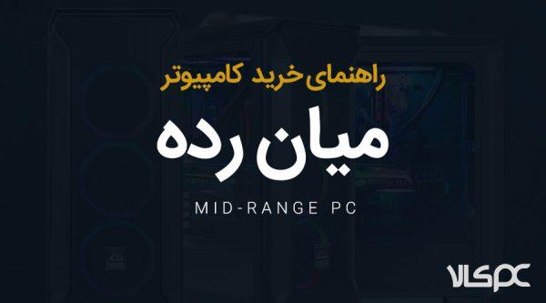 midrange-pc-build